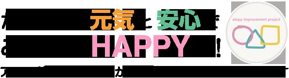 たくさんの「元気」と「安心」でみんなをHAPPYに!アレルギーやアトピーが改善していく世の中を創ります